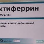 Актиферрин инструкция по применению, противопоказания, побочные эффекты, отзывы