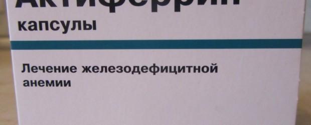 Актиферрин