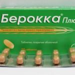 Берокка плюс инструкция по применению, противопоказания, побочные эффекты, отзывы