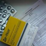 Де-нол инструкция по применению, противопоказания, побочные эффекты, отзывы