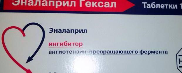 Эналаприл гексал