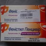 Фенистил пенцивир инструкция по применению, противопоказания, побочные эффекты, отзывы