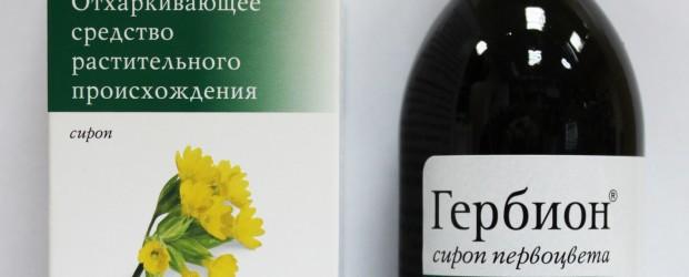 Гербион сироп первоцвета, сироп, 150 мл купить, цена и отзывы.