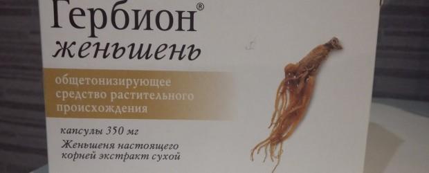 Гербион женьшень