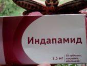Индапамид