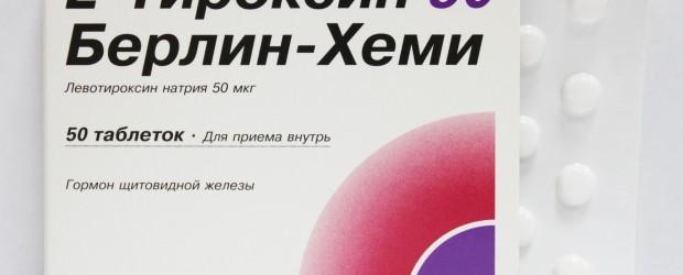 L-тироксин 50 берлин-хеми