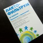 Лактофильтрум инструкция по применению, противопоказания, побочные эффекты, отзывы