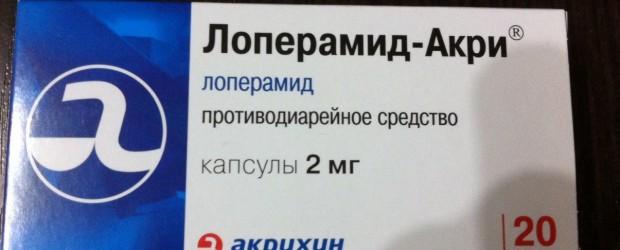 Лоперамид-акри