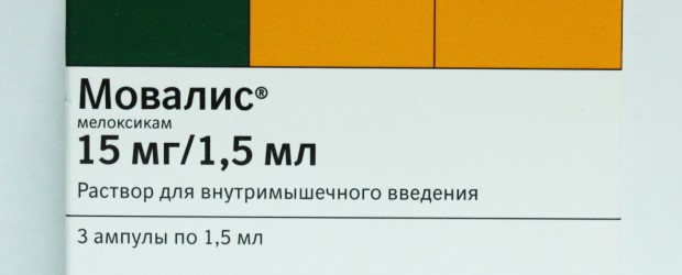 Мовалис