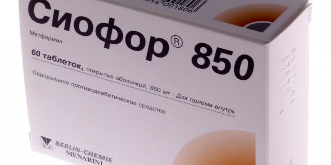 Сиофор инструкция по применению 850