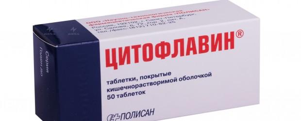 Цитофлавин инструкция по применению: показания, противопоказания.