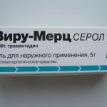 Виру-мерц серол инструкция по применению, противопоказания, побочные эффекты, отзывы