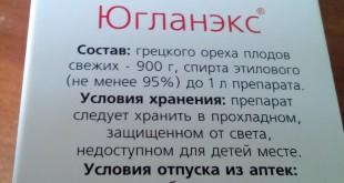 Югланэкс