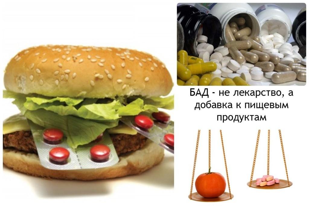 БАД - не лекарство, а добавка к пищевым продуктам