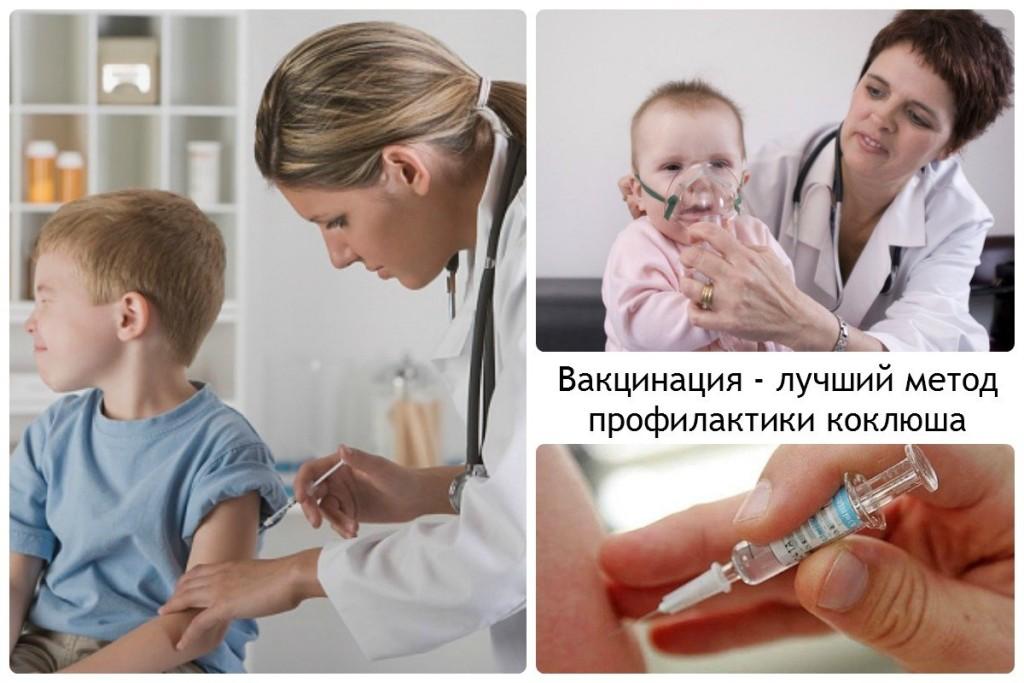 Вакцинация - лучший метод профилактики коклюша