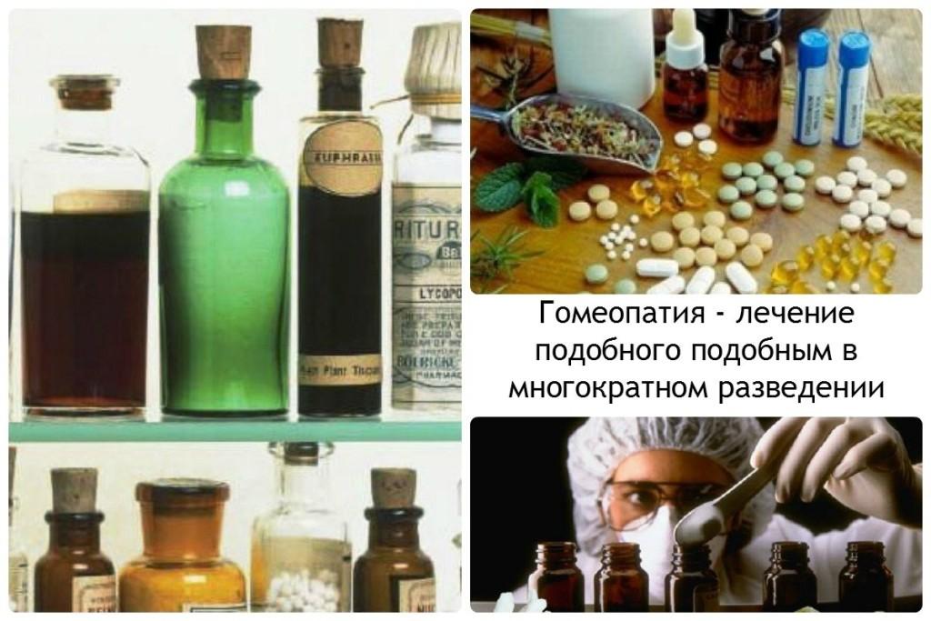 Гомеопатия - лечение подобного подобным в многократном разведении