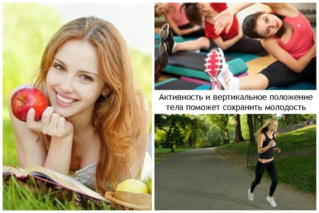 Активность и вертикальное положение тела помогут сохранить молодость