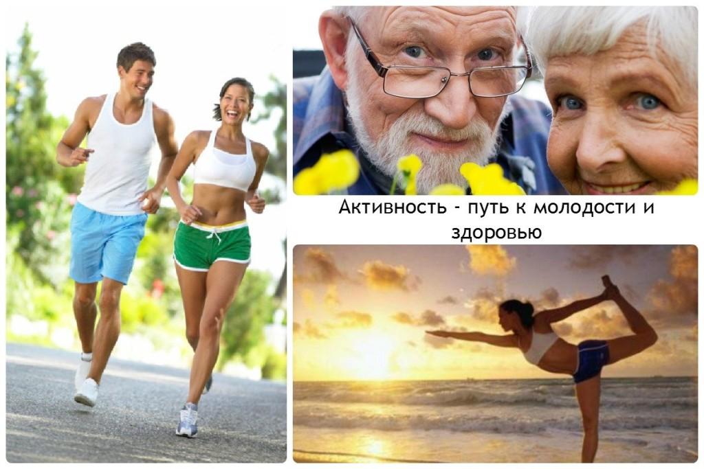 Активность - путь к молодости и здоровью