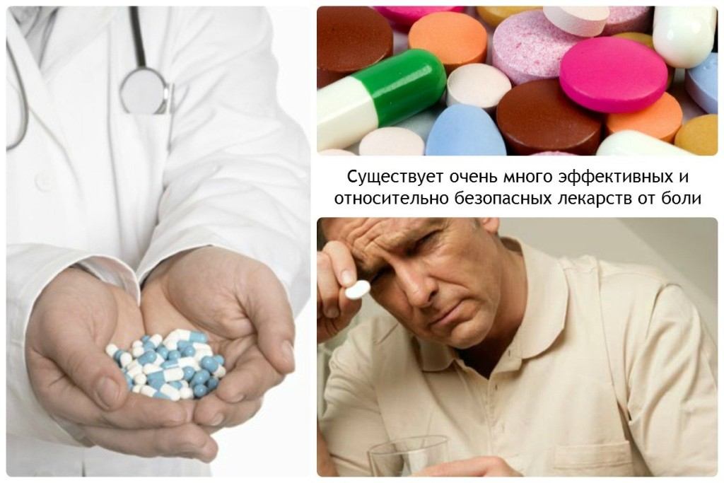 Существует очень много эффективных и относительно безопасных лекарств от боли