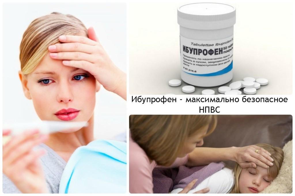 Ибупрофен - максимально безопасное НПВС