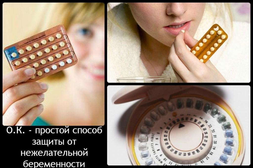О.К. - простой способ защиты от нежелательной беременности
