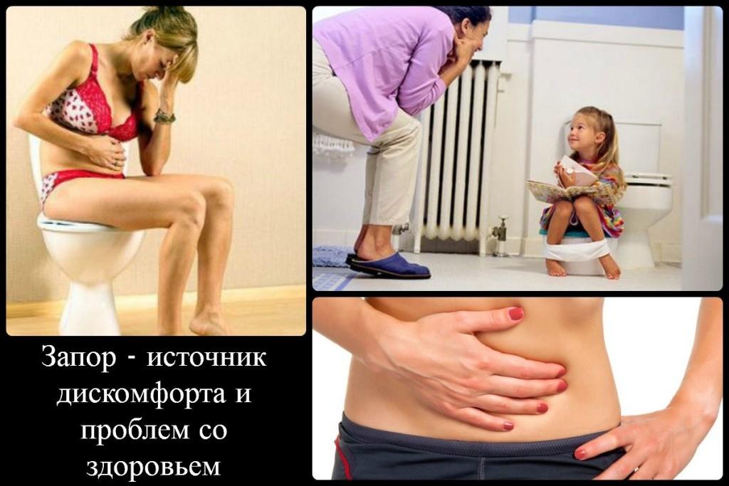 Запор - источник дискомфорта и проблем со здоровьем