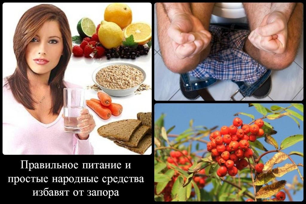 Правильное питание и простые народные средства избавят от запора