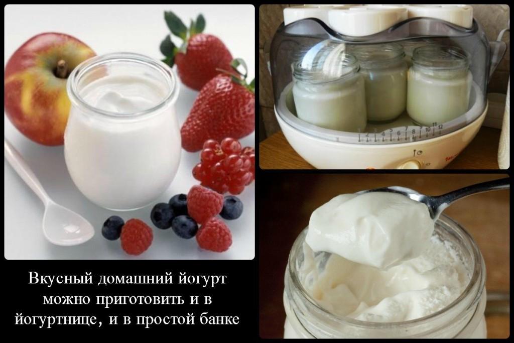 Вкусный домашний йогурт можно приготовить и в йогуртнице, и в простой банке