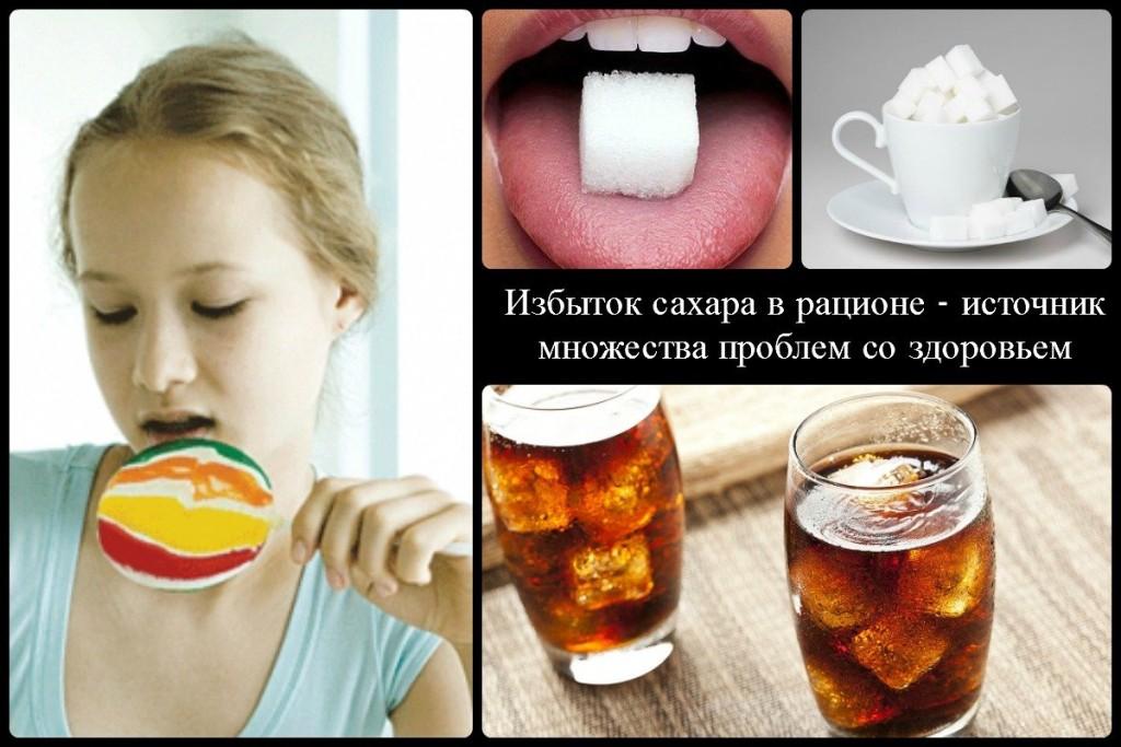 Избыток сахара в рационе - источник множества проблем со здоровьем