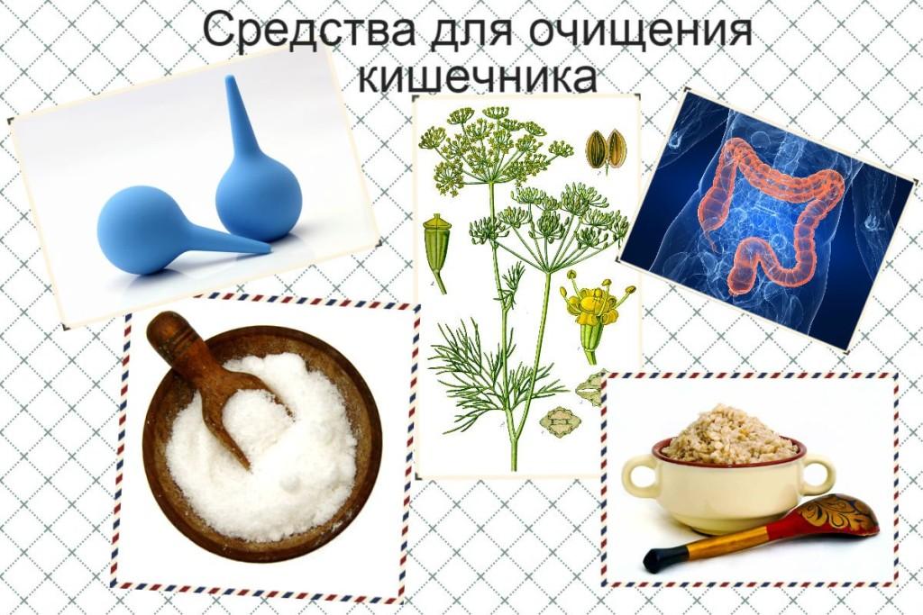 Средства для очищения кишечника