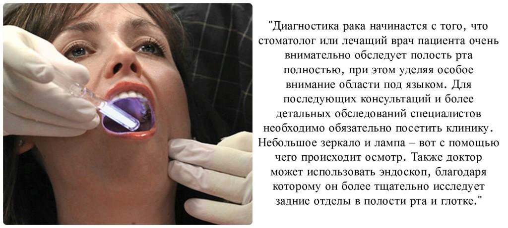 Диагностика рака полости рта