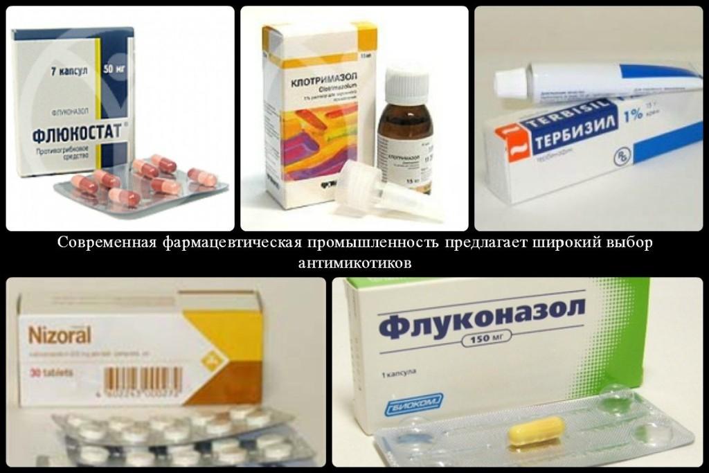 Современная фармацевтическая промышленность предлагает широкий выбор антимикотиков
