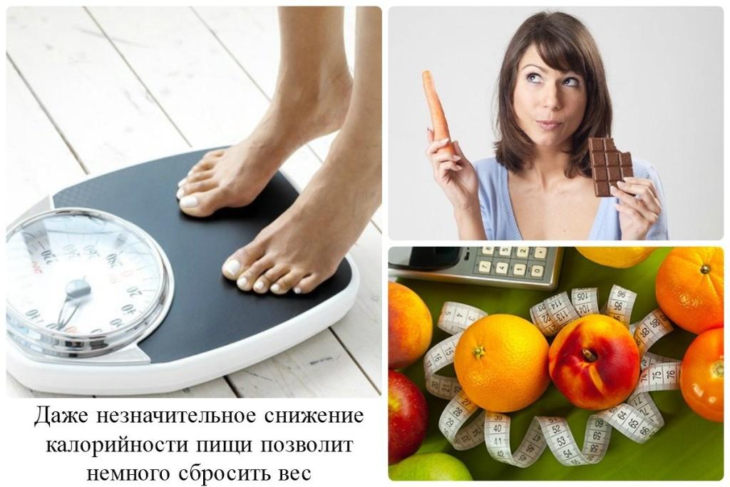 Даже незначительное снижение калорийности пищи позволит немного сбросить вес