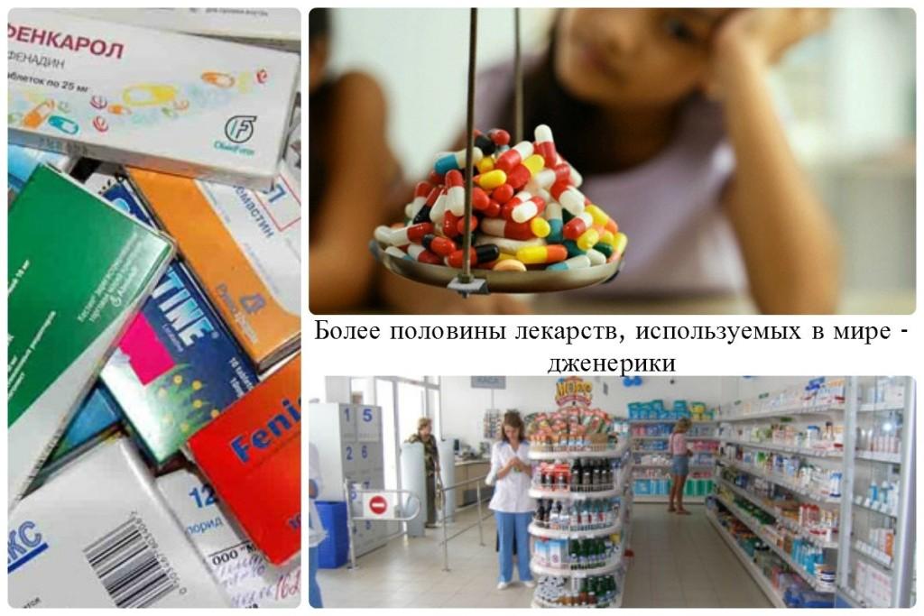 Более половины лекарств, используемых в мире - дженерики