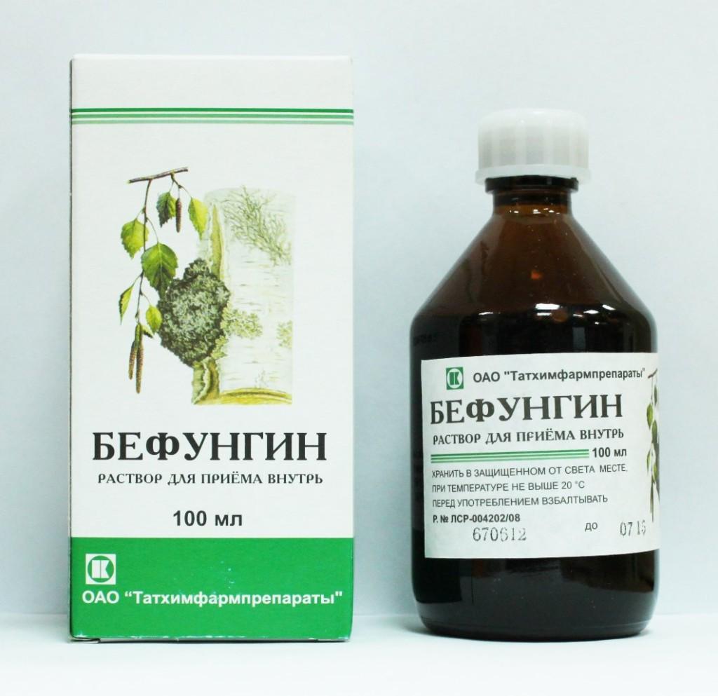 Бефунгин