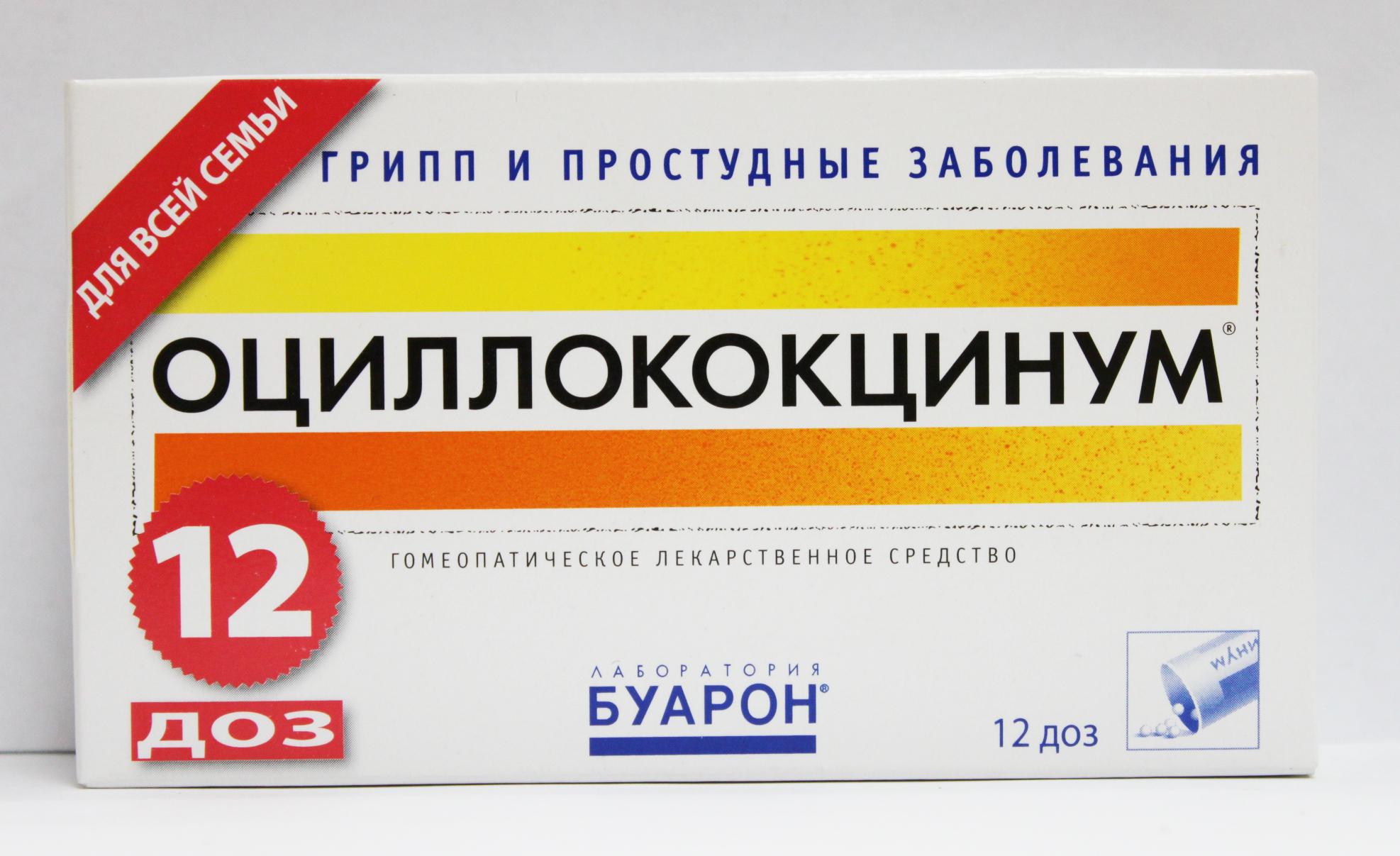 Инструкция по применению оциллококцинум