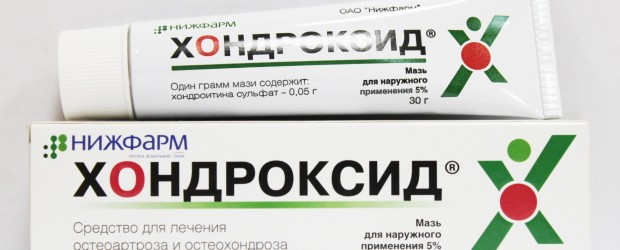 Хондроксид мазь инструкция по применению, противопоказания, побочные эффекты, отзывы