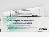 Солкосерил дентальная адгезивная паста инструкция по применению, противопоказания, побочные эффекты, отзывы