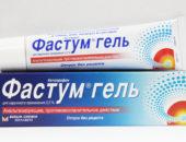 Фастум гель инструкция по применению, противопоказания, побочные эффекты, отзывы
