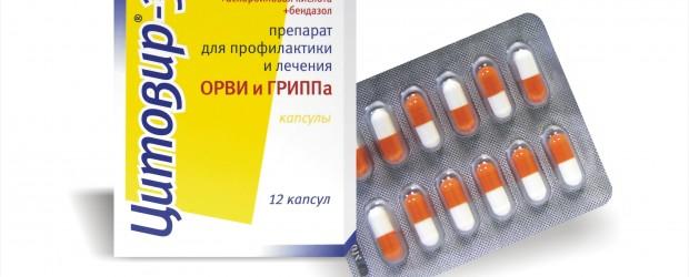 Цитовир-3 инструкция по применению, противопоказания, побочные эффекты, отзывы