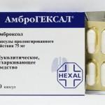 Амброгексал инструкция по применению, противопоказания, побочные эффекты, отзывы