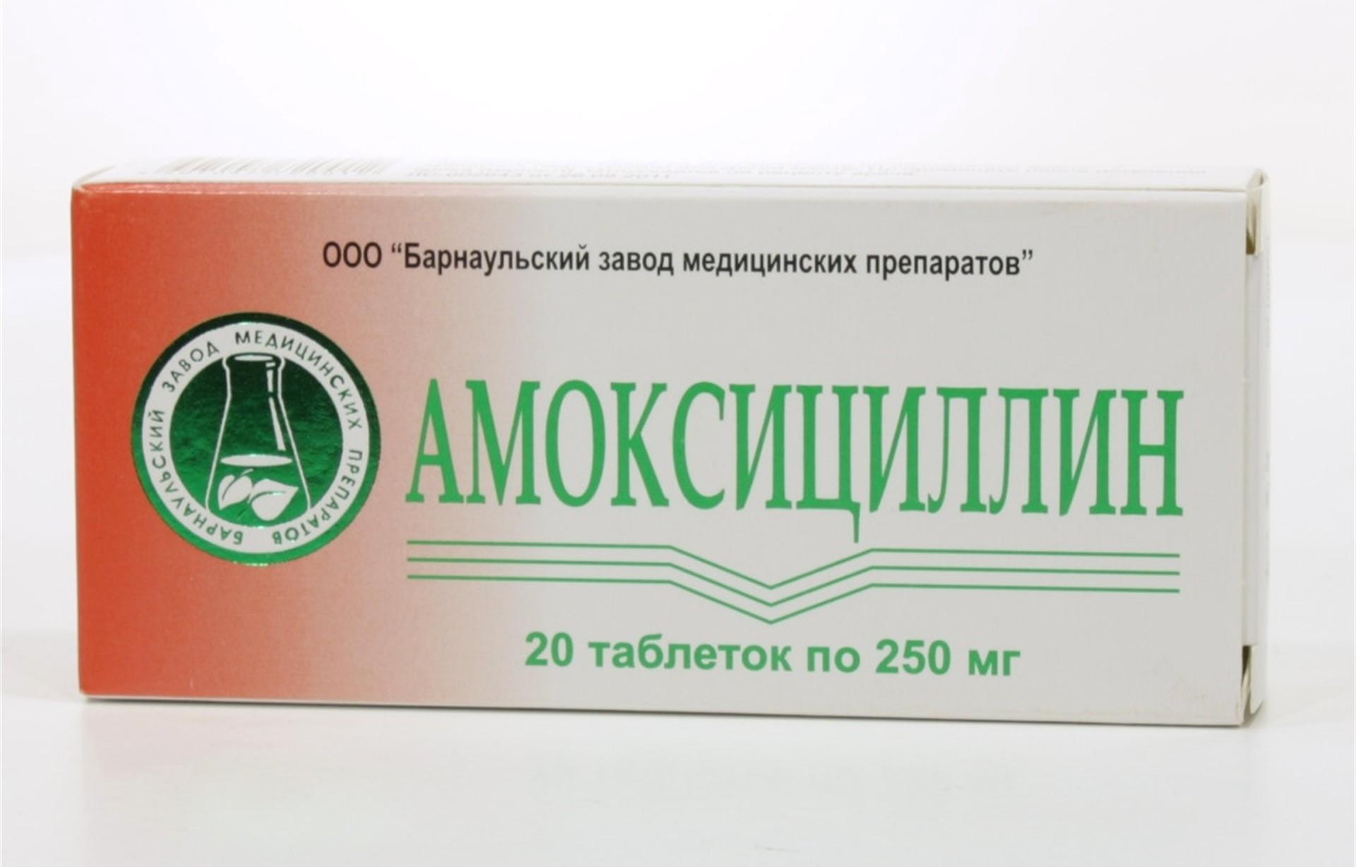 побочные действия антибиотики амоксициллин