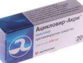 Ацикловир-акри