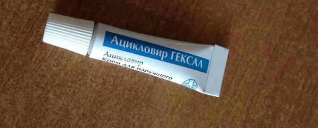 Ацикловир гексал