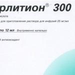 Берлитион 300 инструкция по применению, противопоказания, побочные эффекты, отзывы