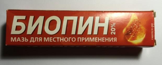 Биопин