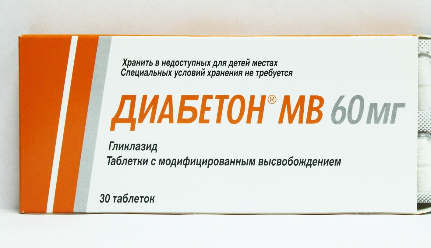 диабетон мв инструкция по применению и цена