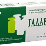 Галавит для в/м введения инструкция по применению, противопоказания, побочные эффекты, отзывы