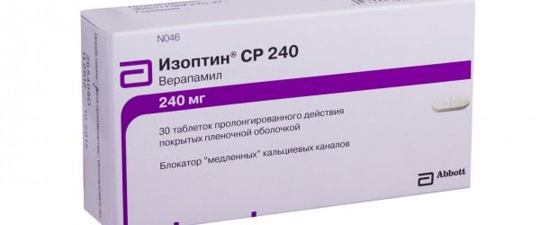 Изоптин ср 240