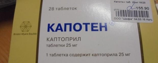 Капотен
